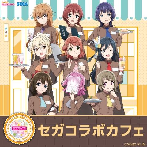 「ラブライブ!虹ヶ咲学園スクールアイドル同好会」のコラボカフェが開催