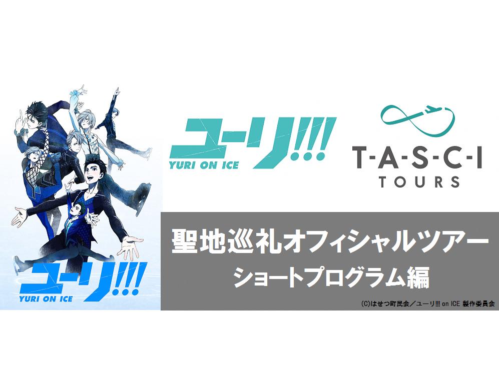 唐津市「ユーリ!!! on ICE 聖地巡礼オフィシャルツアー」が好評発売中!