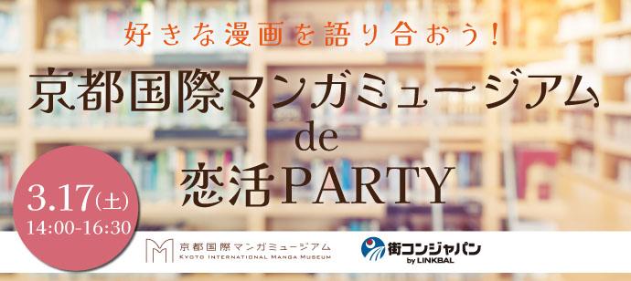恋活PARTY.jpg