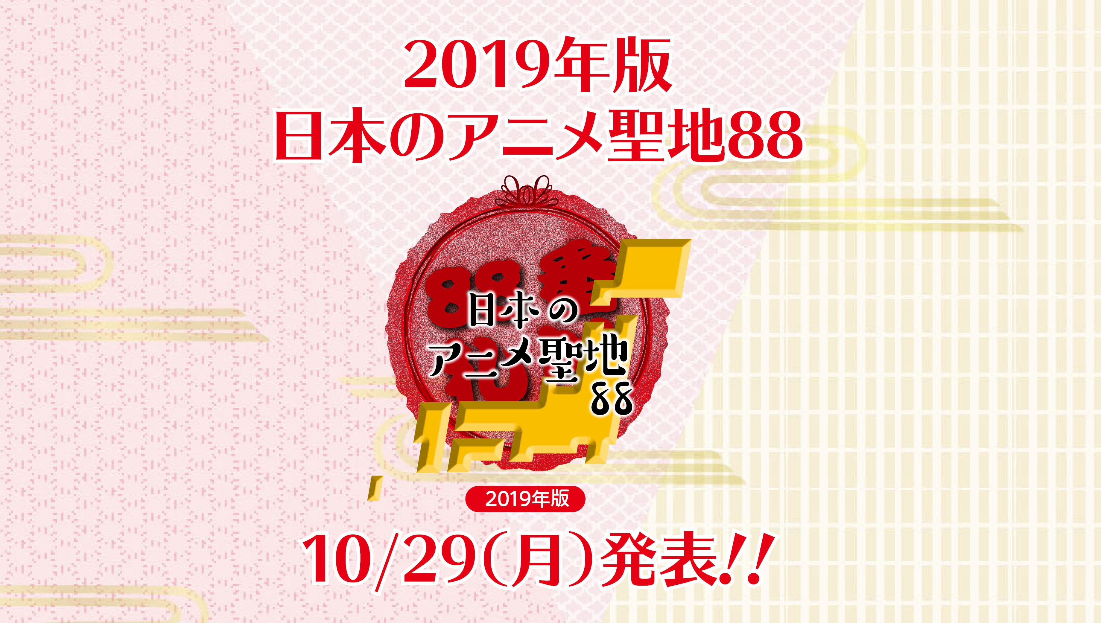 2019年版「訪れてみたい日本のアニメ聖地88」発表会まもなく開催!