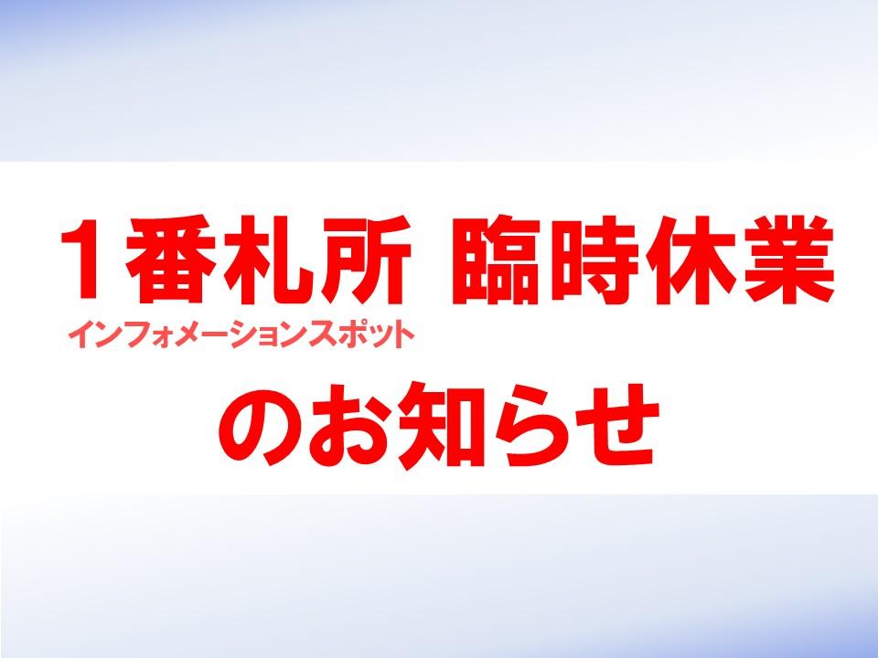 【情報更新】「アニメ聖地88」 1番札所 休業のお知らせ