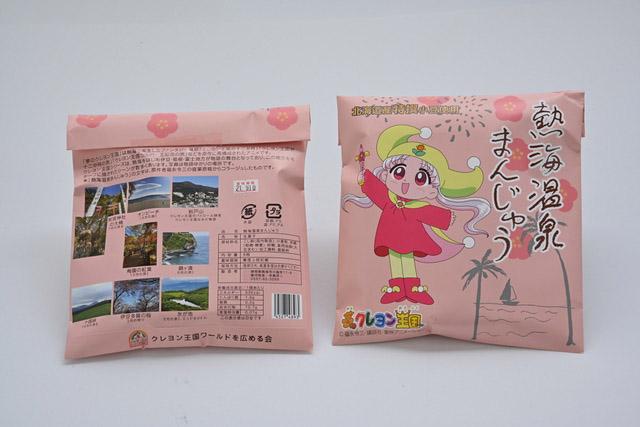 アニメ「夢のクレヨン王国」の温泉まんじゅうが発売!
