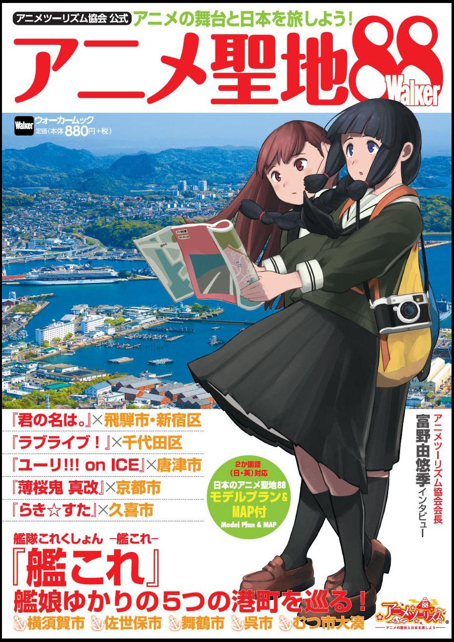 アニメ聖地88Walker_表1.jpg