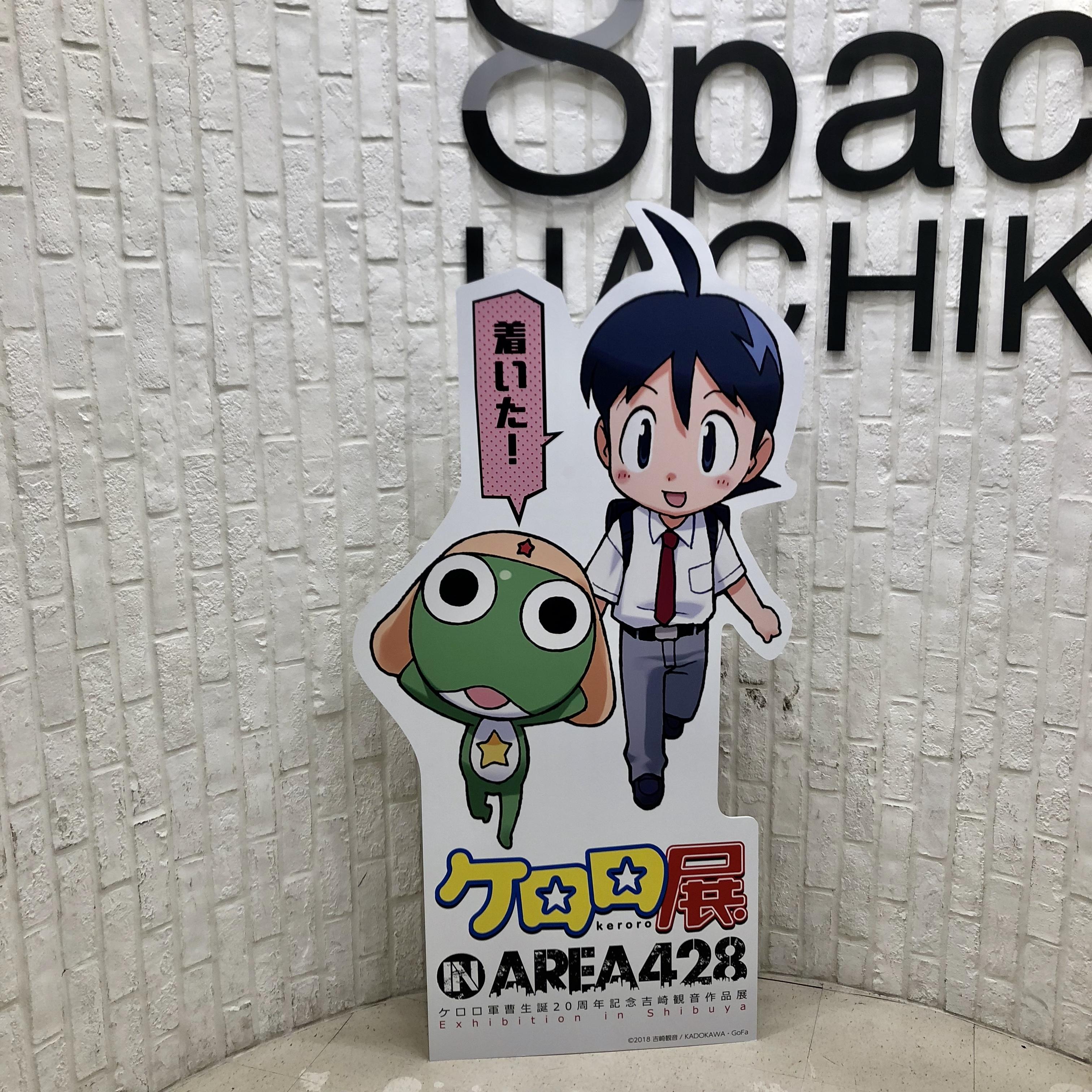 ケロロ軍曹20周年記念イベントがスタート!!