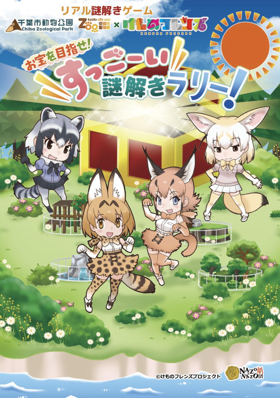 千葉市動物公園&京都市動物園が「けものフレンズ」とコラボ!