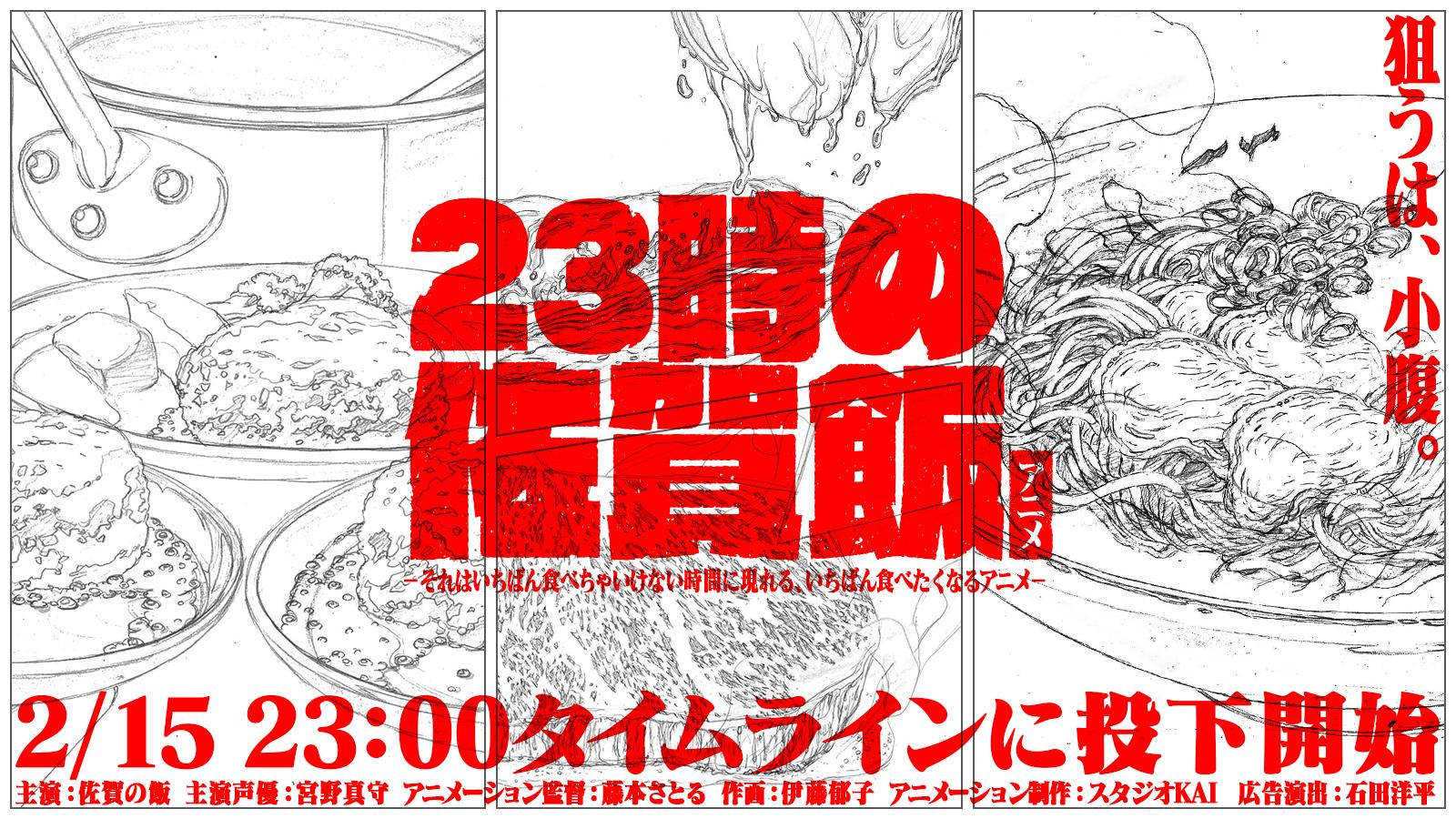 """毎夜23時公開の""""佐賀飯アニメ""""が食欲を直撃!"""