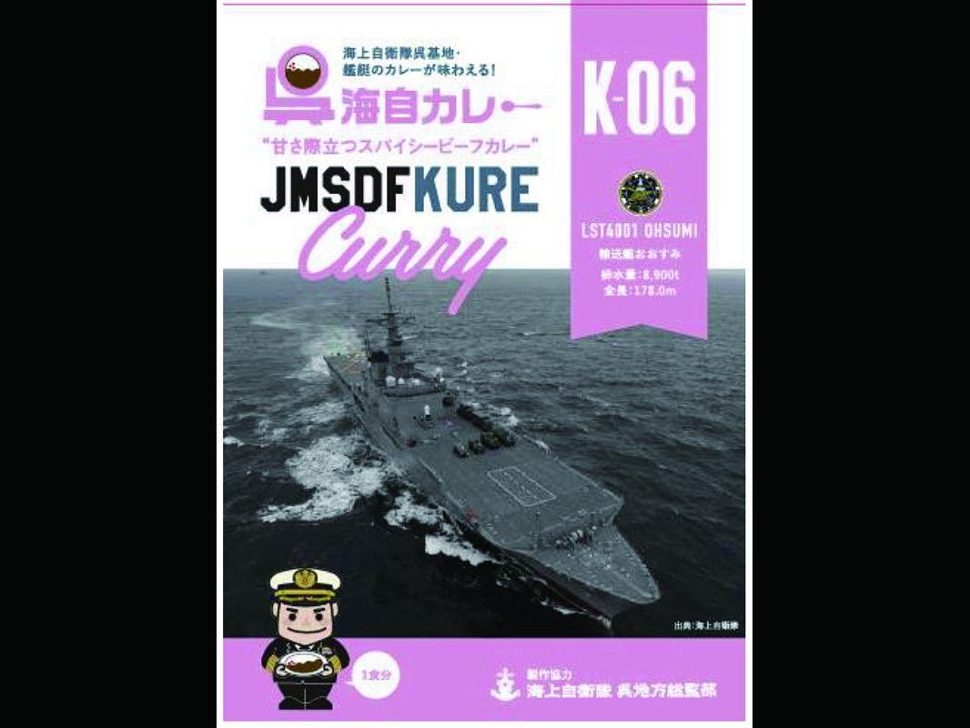 K-06輸送艦おおすみ.jpg