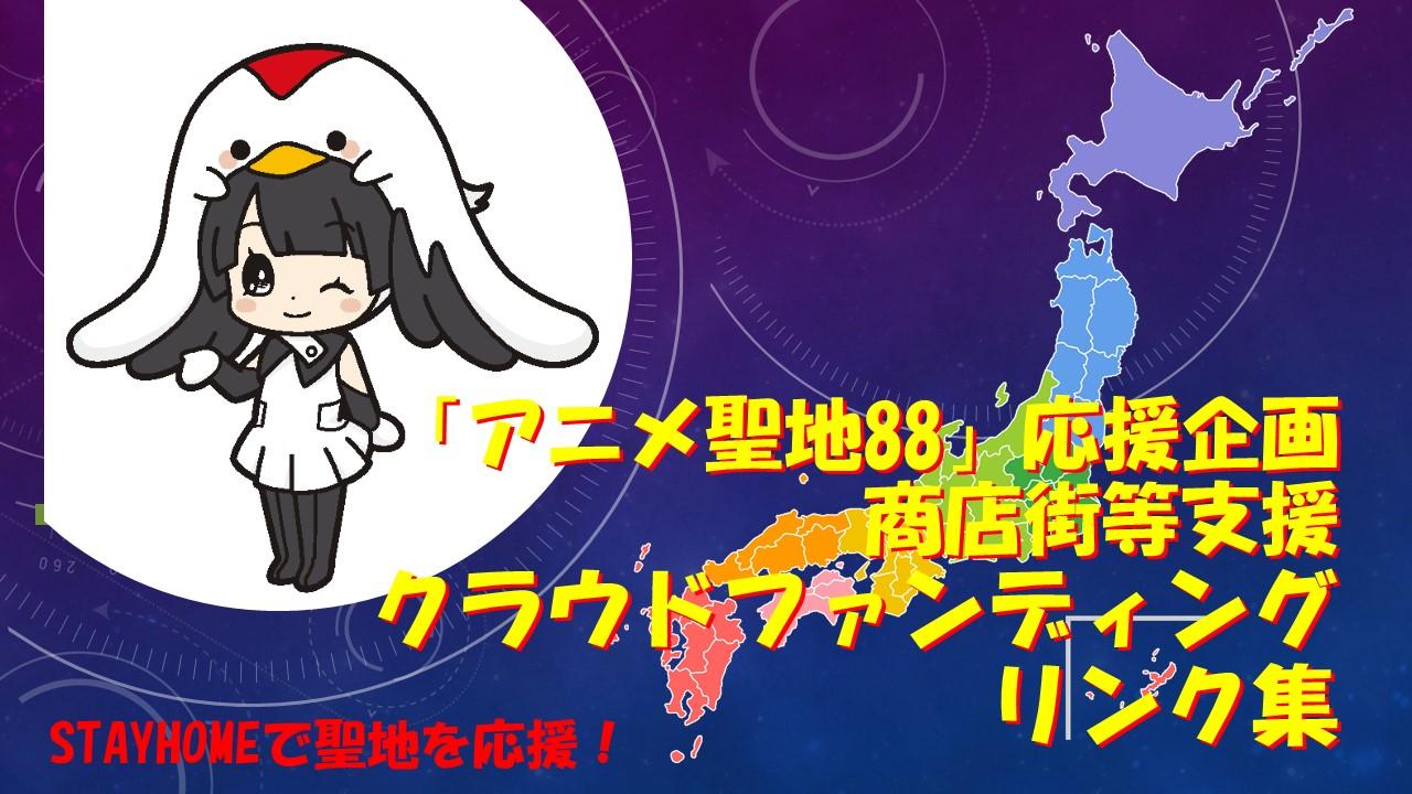 「アニメ聖地88」応援企画 商店街等支援クラウドファンディング リンク集