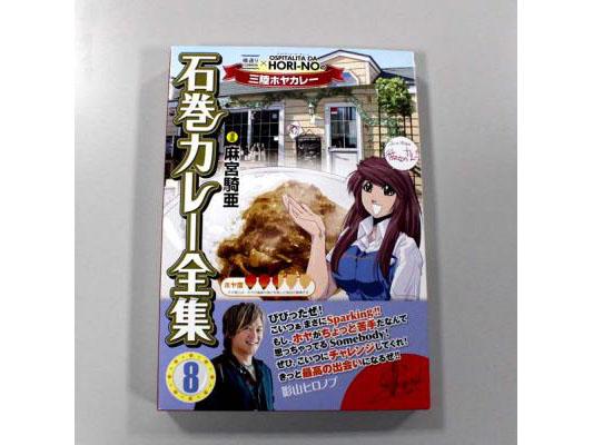 石巻カレー全集⑧.jpg