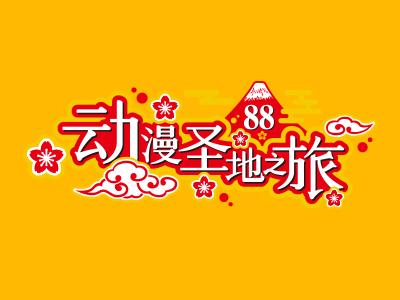 「2018年版 日本的动漫88处圣地」终于发表了!