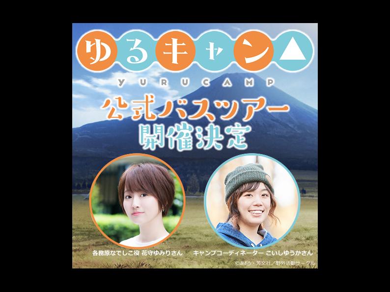 ゆるキャン△公式バスツアー開催決定!!!