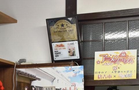 倉吉市プレート.jpg