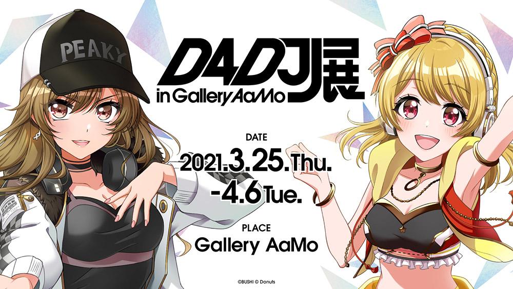 D4DJ初の展示会をGallery AaMoで開催!