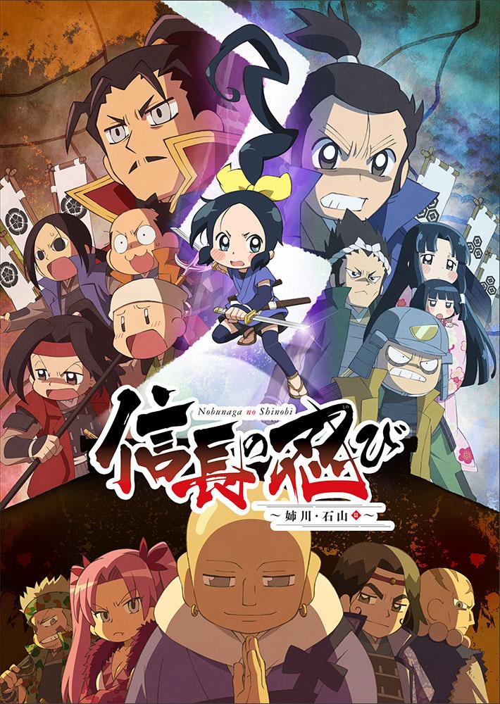 NobunaganoShinobi_Season3_KeyVisual.jpg
