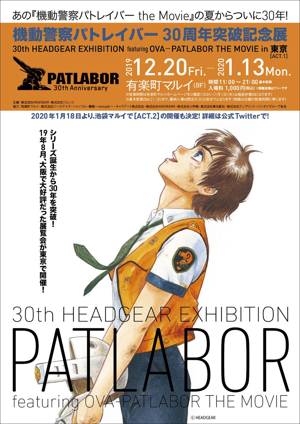 有楽町マルイの「機動警察パトレイバー」30周年突破記念展で貴重な原画が見られる