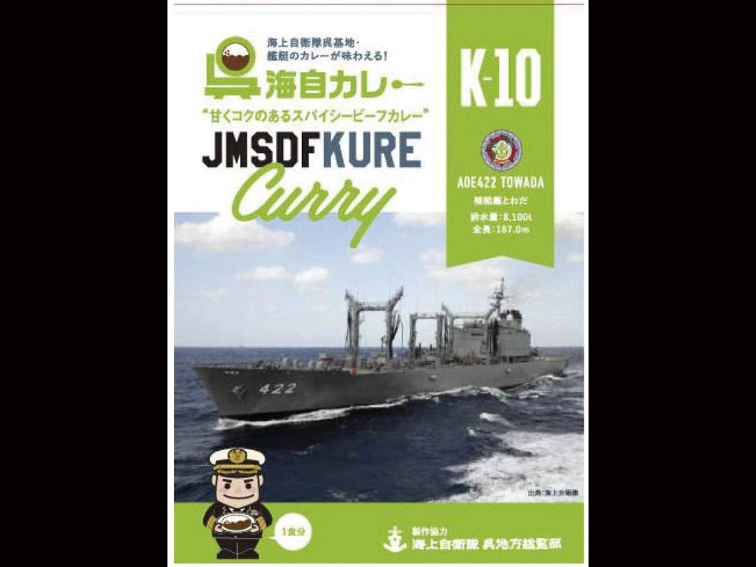 K-10補給艦とわだ.jpg