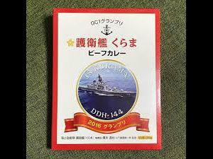 2016護衛艦くらまカレー.jpg