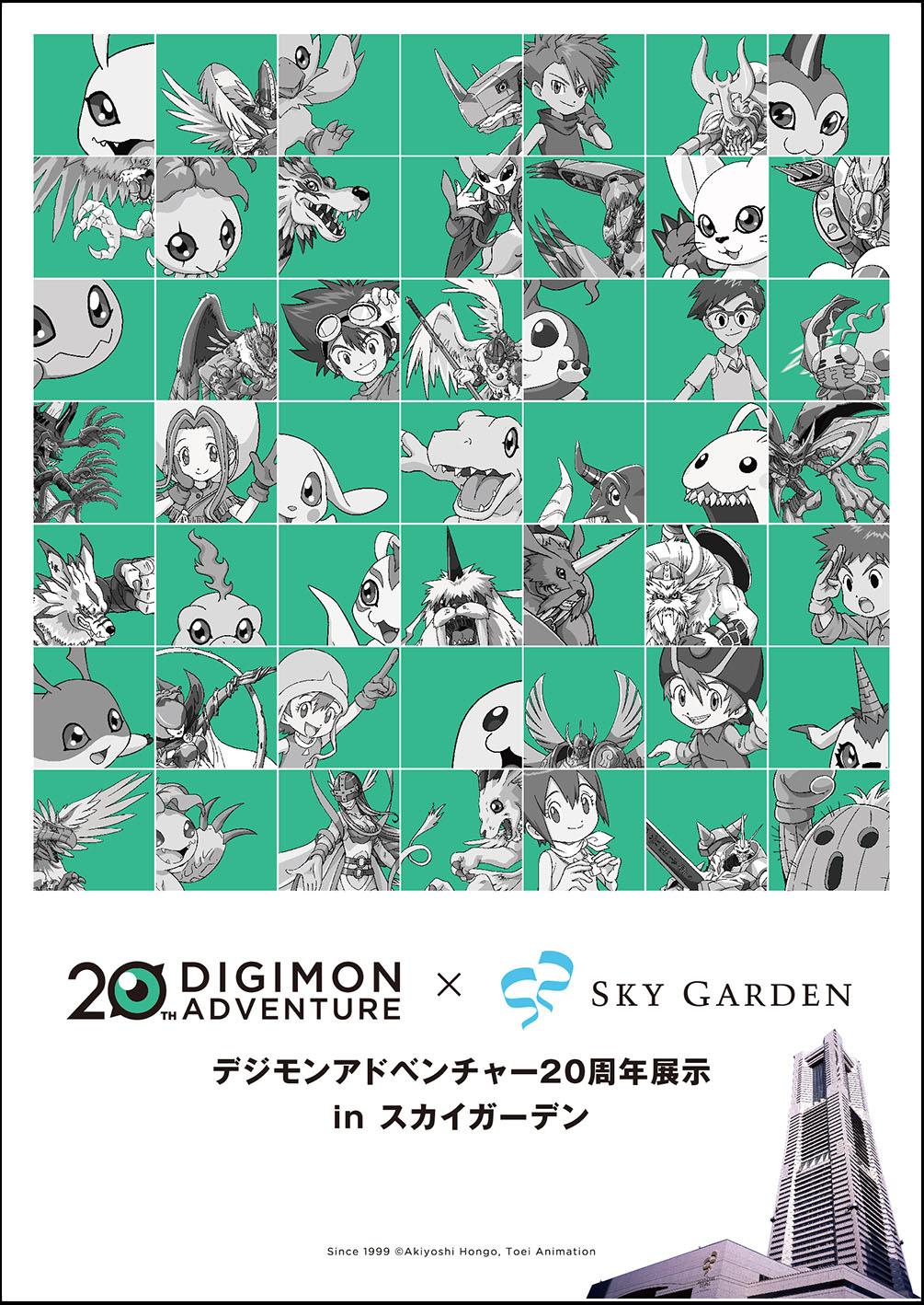 """横浜ランドマークタワーで""""デジモン""""の世界を楽しもう!"""