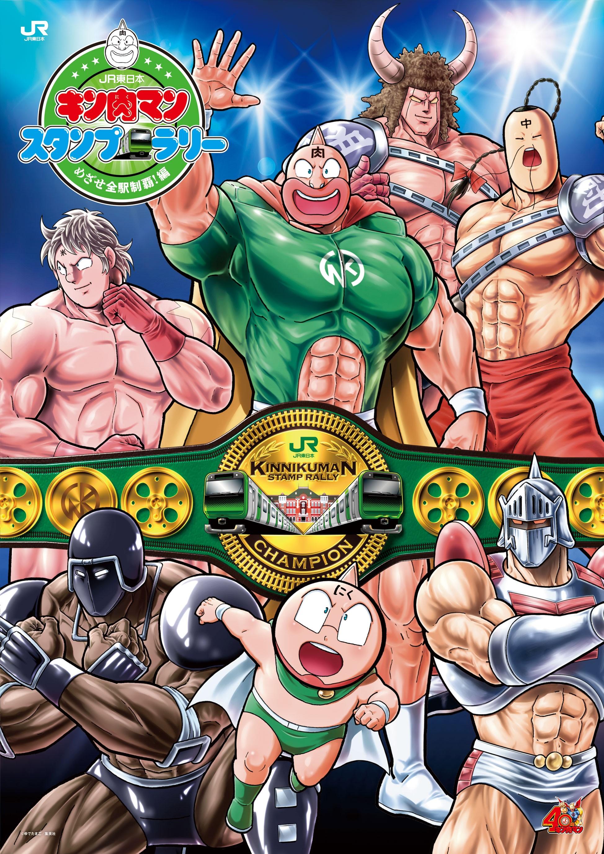 超人たちがJR東日本をジャック! 「キン肉マン」のスタンプラリーが63駅でスタート