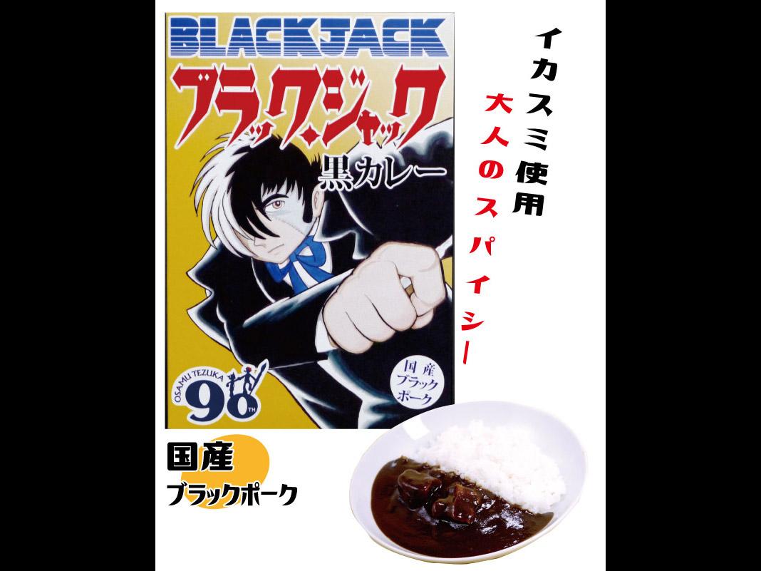 ブラック・ジャック黒カレー.jpg
