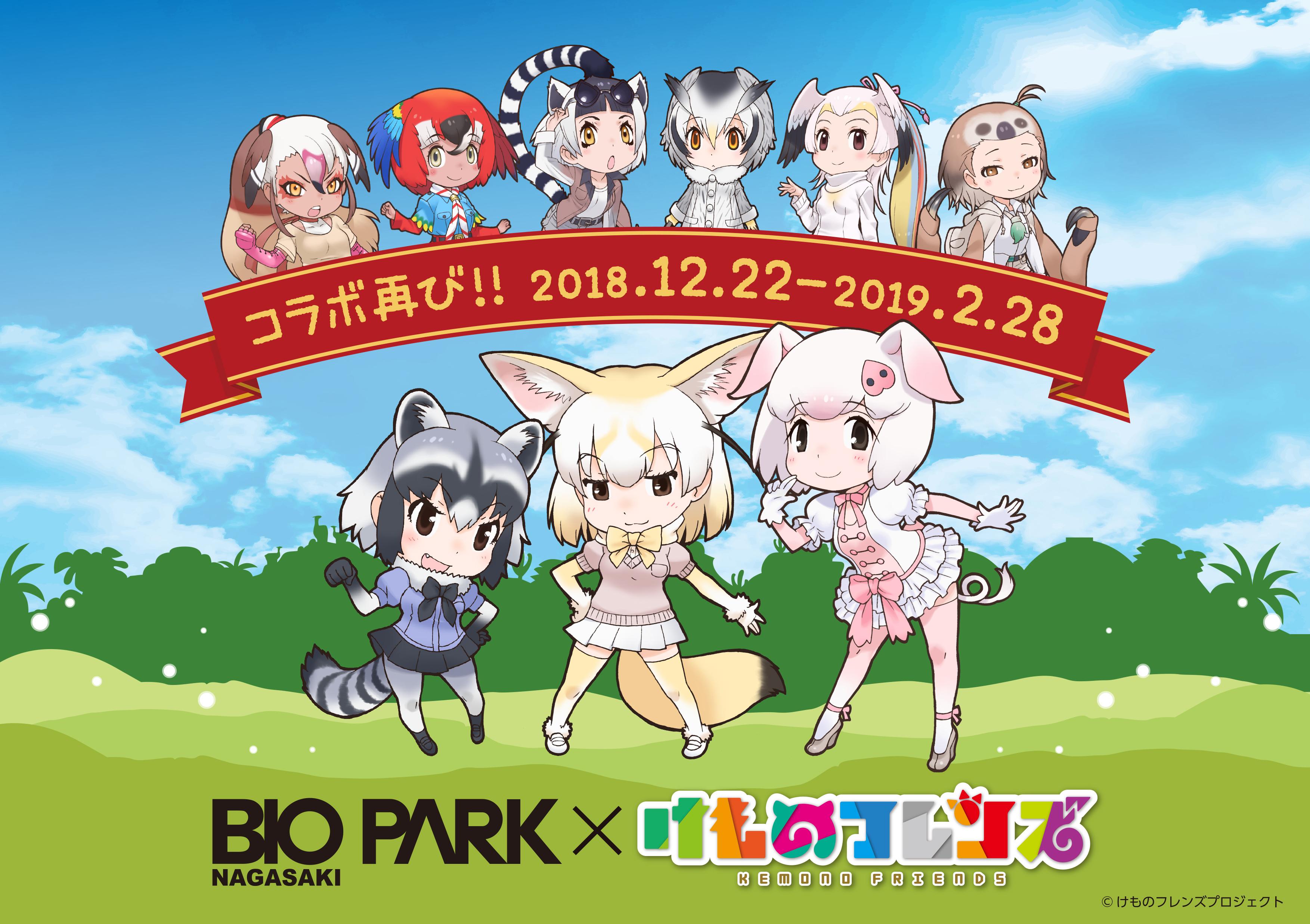 「ブタ」のフレンズが動物園に初登場! 長崎県西海市の「長崎バイオパーク」が「けものフレンズ」とコラボ