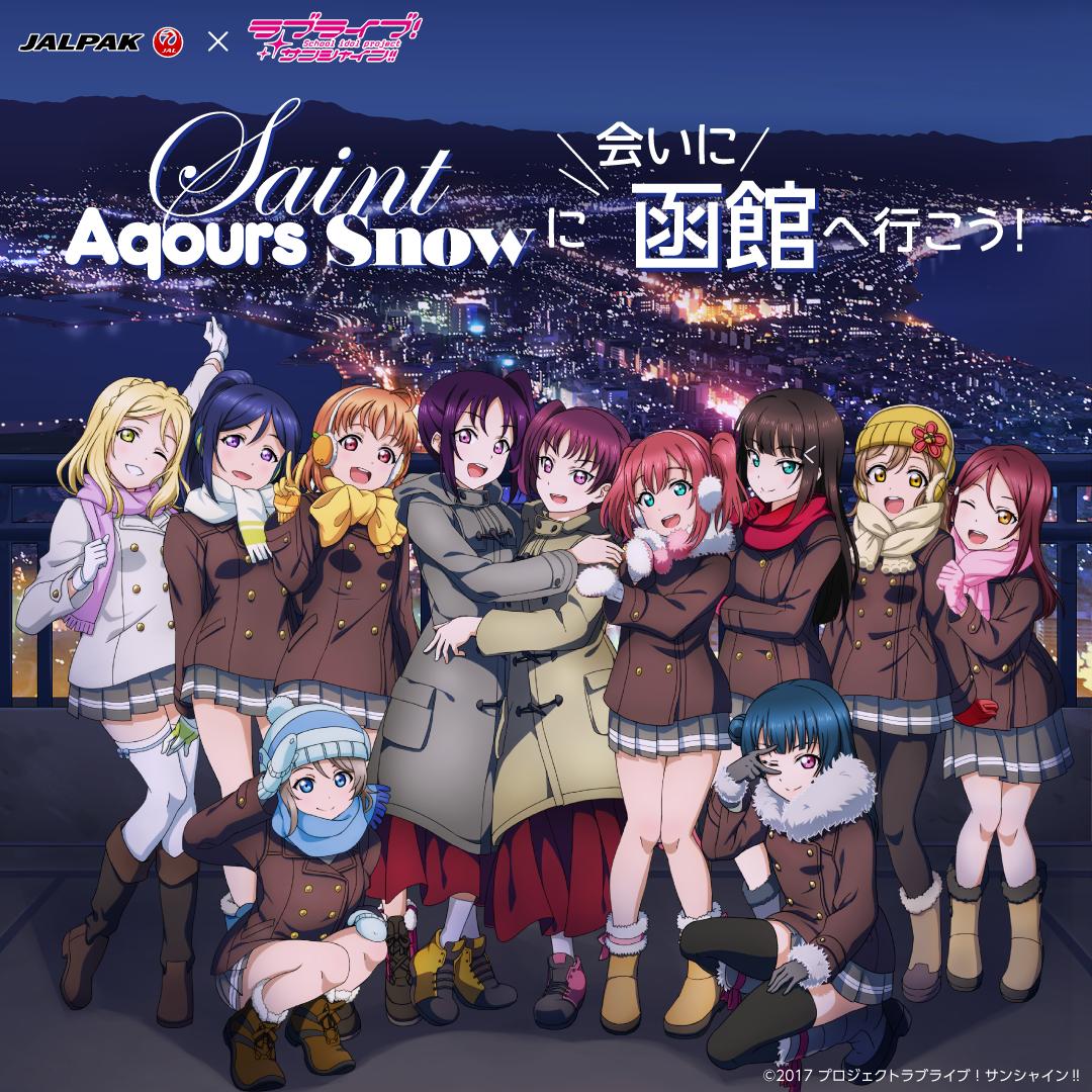 """JALPAK × ラブライブ!サンシャイン!! コラボ企画 """"Saint Aqours Snowに会いに函館へ行こう!"""" ツアー発売"""
