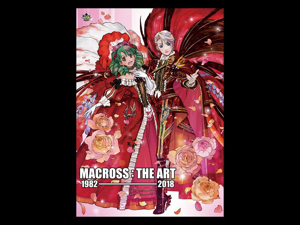 手塚治虫記念館にて展開中の企画展 「MACROSS:THE ART 1982-2018」は今月いっぱい!!!
