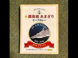 2015護衛艦あまぎりカレー.jpg