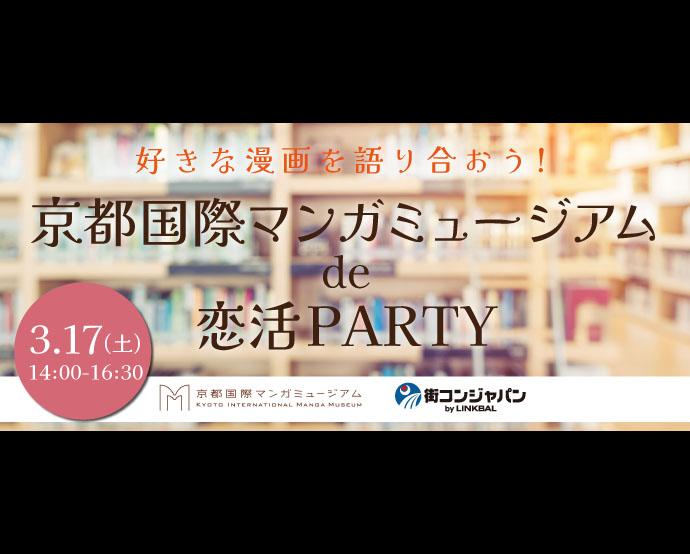 漫画好き集合! 「京都国際マンガミュージアム」で恋活パーティーが初開催