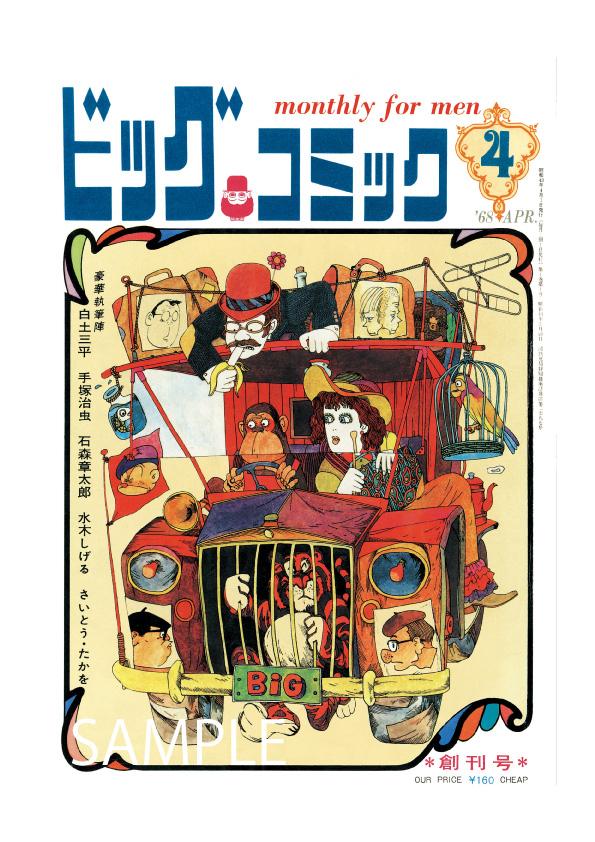 手塚治虫や石ノ森章太郎の原画など約320点を展示! 神奈川県川崎市で「ビッグコミック」創刊50周年記念展がスタート