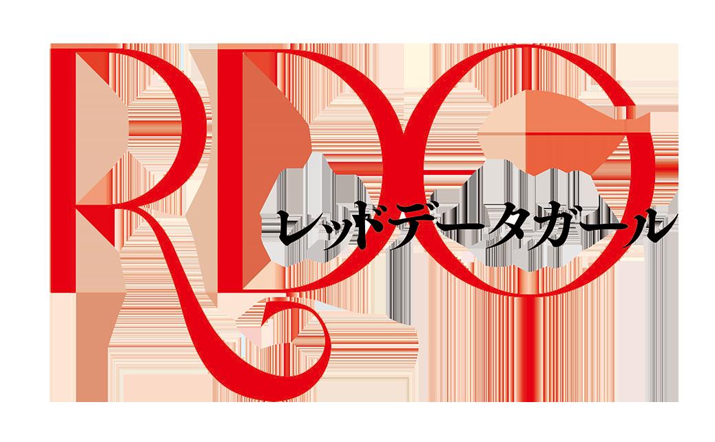 RDG レッドデータガール