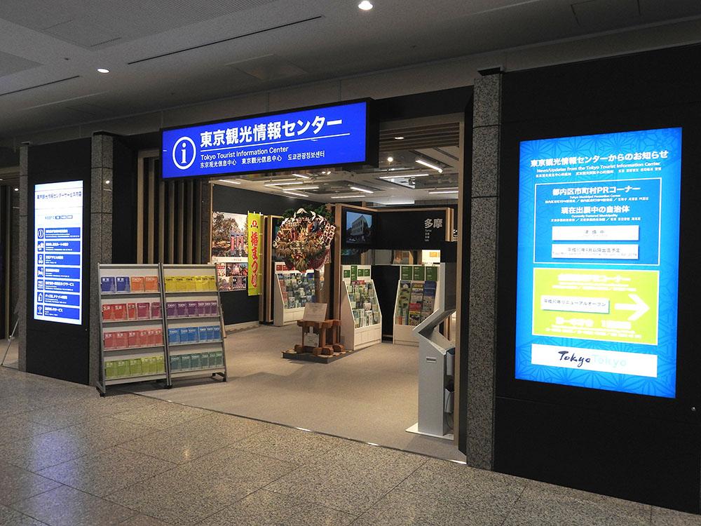 88番札所東京観光情報センター入り口re.jpg