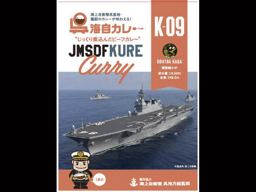 K-09護衛艦かが.jpg