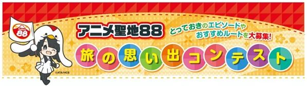 旅の思い出コンテスト.jpg