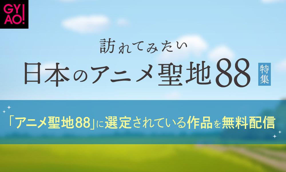 GYAO!で「訪れてみたい日本のアニメ聖地88特集」をスタート!