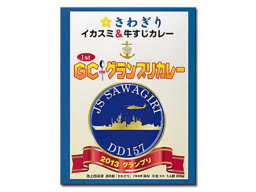2013護衛艦さわぎりカレー.jpg