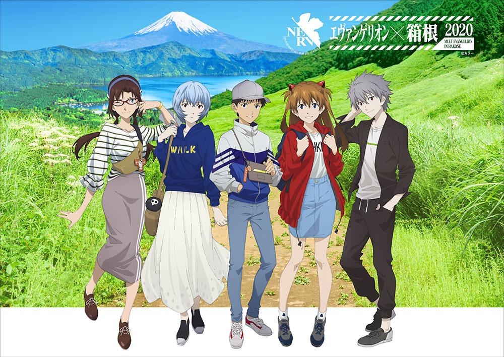 アニメの舞台、箱根が「エヴァンゲリオン」で染まる!