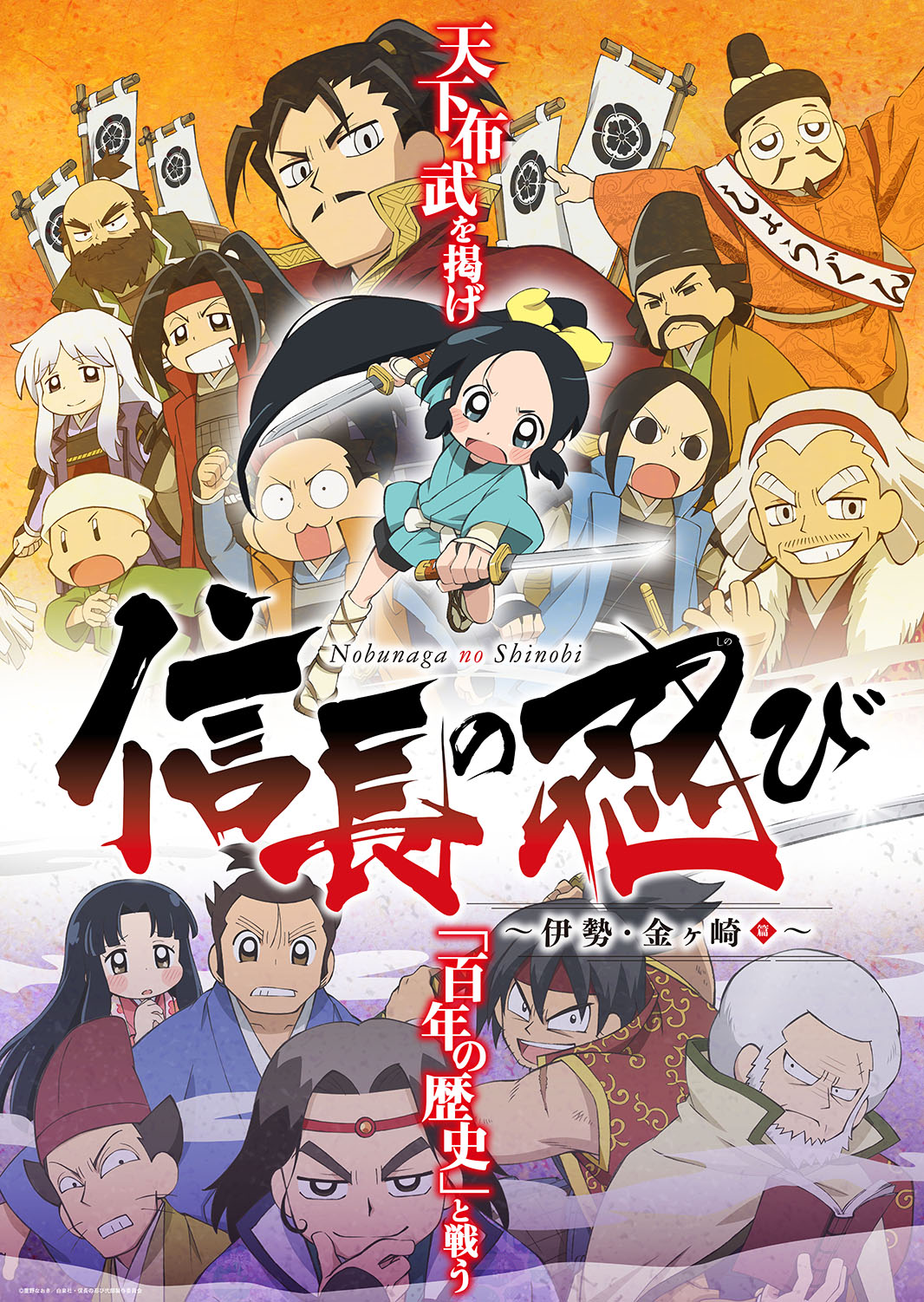 Nobunaga_main.jpg