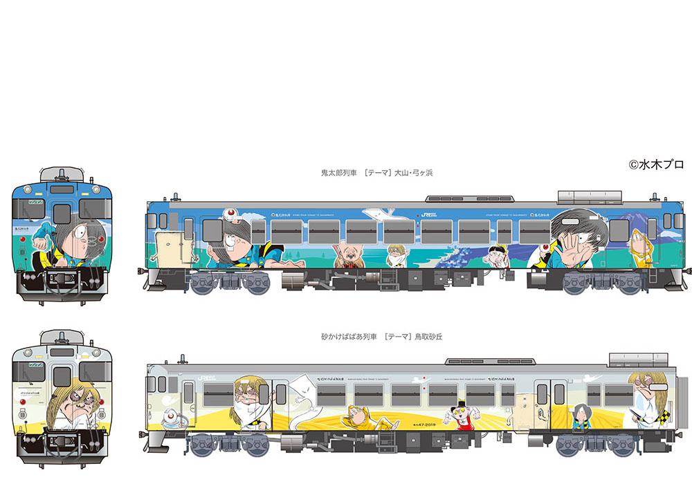 鳥取県境港市を走る鬼太郎列車がリニューアル!