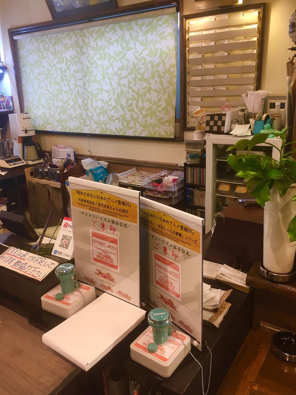 喫茶ドリームご朱印-1.jpg