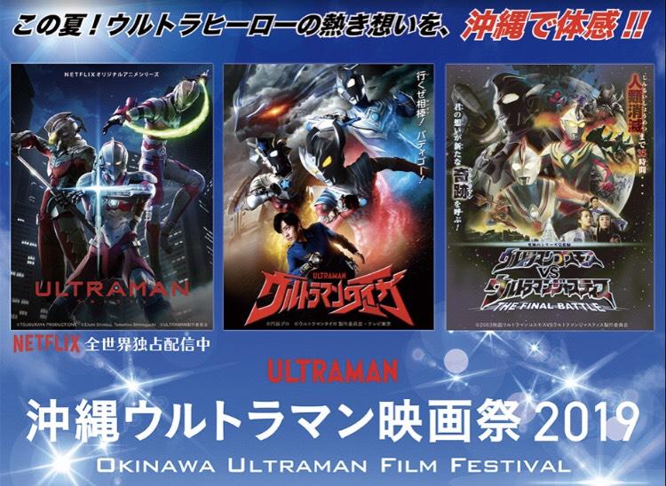 ウルトラマンシリーズが楽しめる映画祭が沖縄で開催