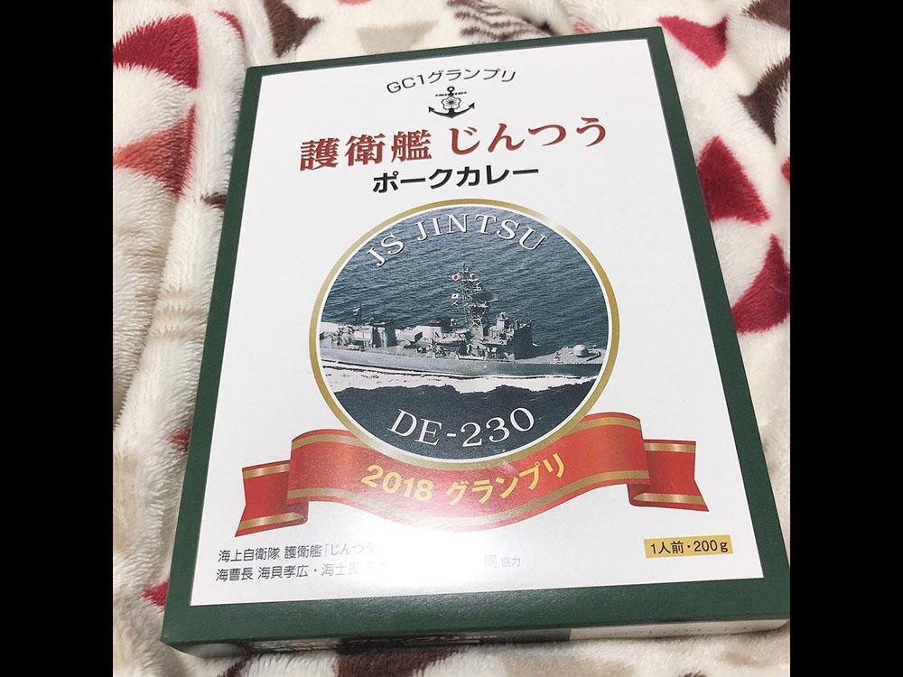 2018護衛艦じんつうカレー.jpg