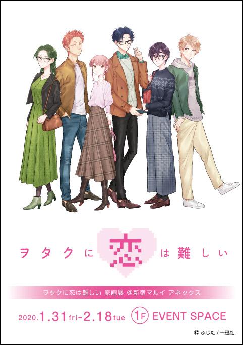 人気コミック「ヲタクに恋は難しい」の原画展が開催!