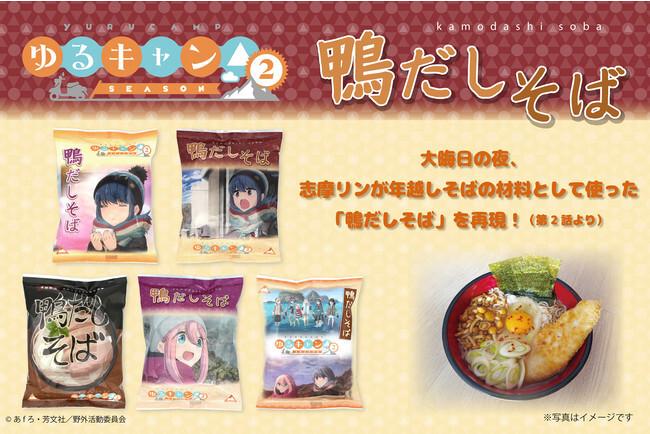 ゆるキャン△蕎麦.jpg