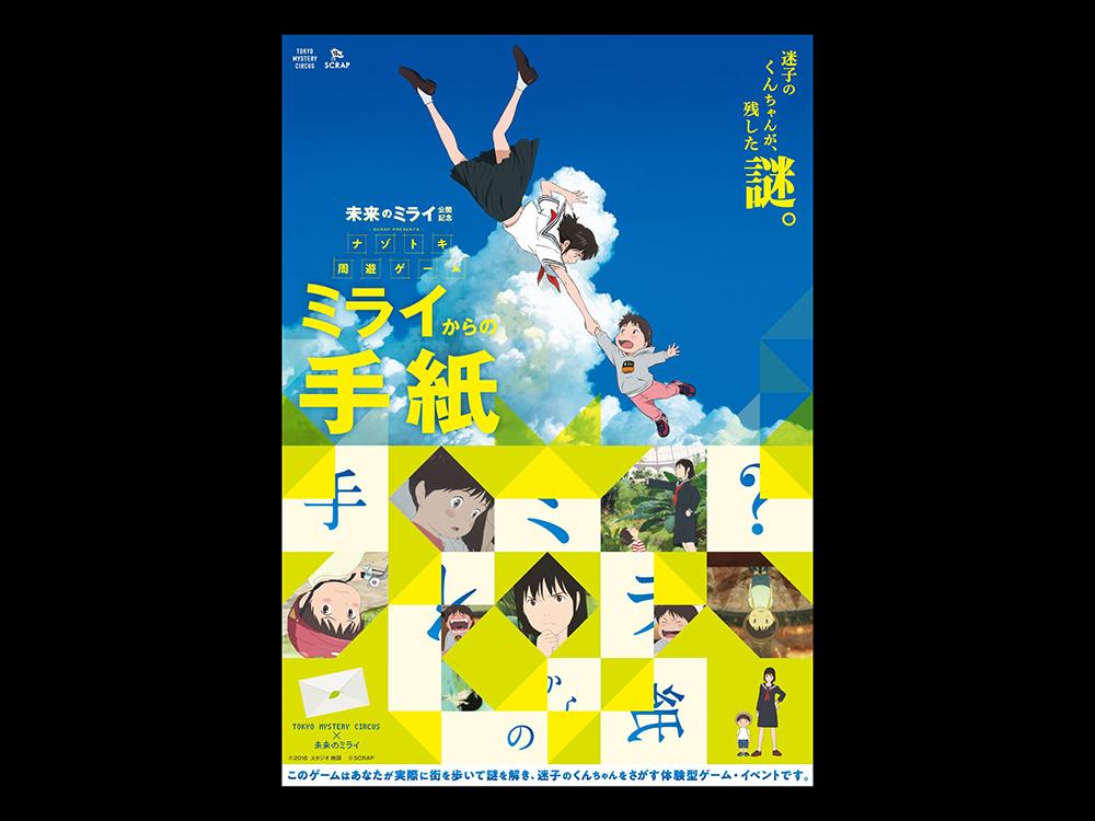 「リアル脱出ゲーム」と映画「未来のミライ」がコラボ! 新宿を舞台に謎解きイベントを展開