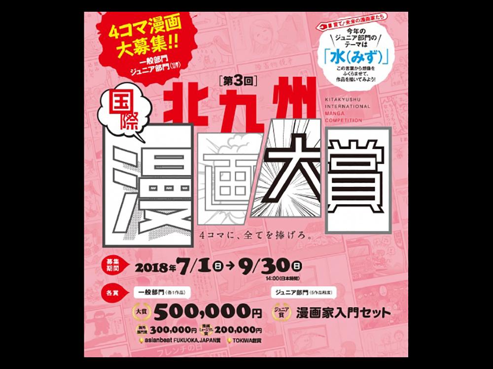 世界の4コママンガが集結! 福岡県北九州市主催のマンガコンテストが公募スタート