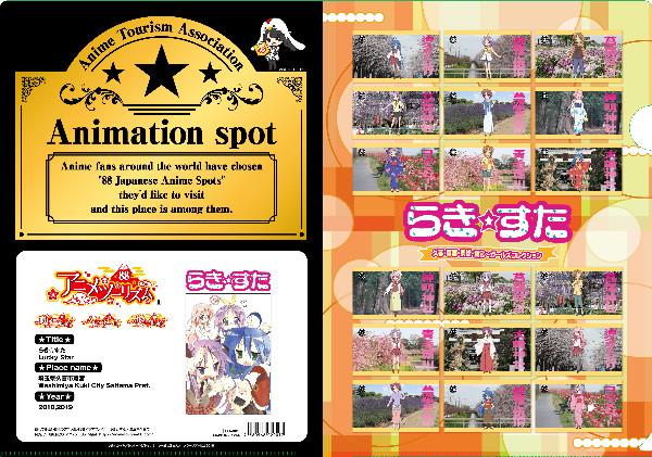 「アニメ聖地88」クリアファイルコレクション発売開始!