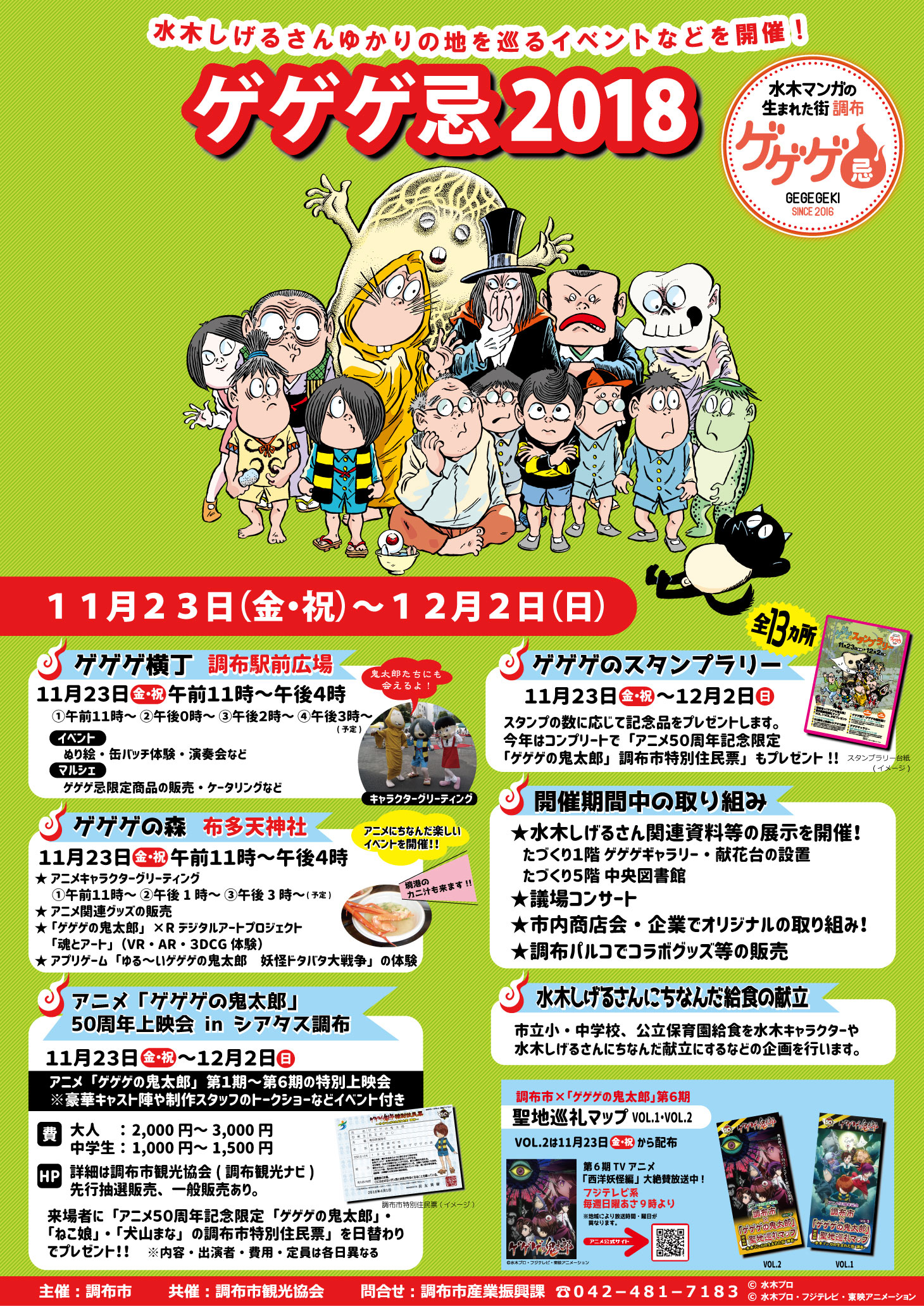 「ゲゲゲの鬼太郎」デザインの住民票をゲット! 東京都調布市を巡るスタンプラリー