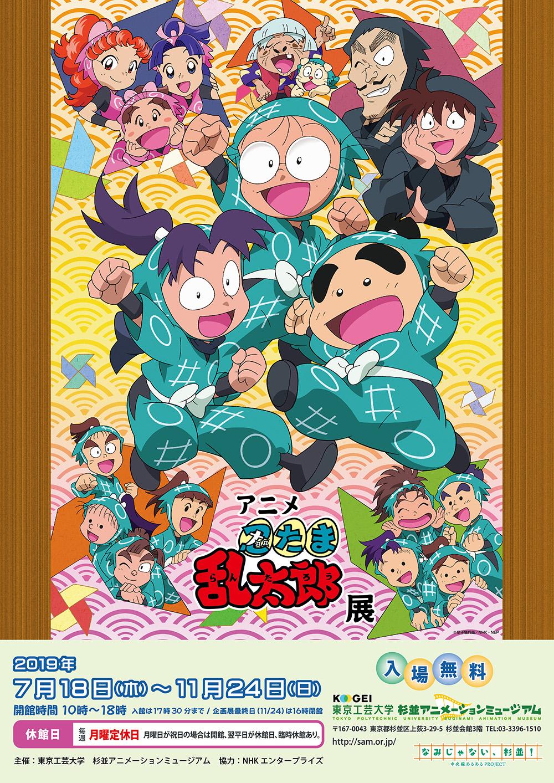 アニメ『忍たま乱太郎』の企画展が開催!