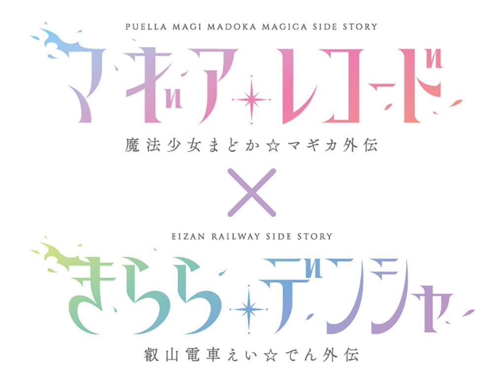 """叡山電鉄が""""マギレコ""""で染まる!"""